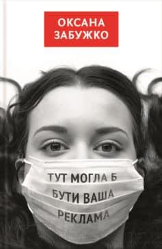 «Тут моглаб бути ваша реклама (збірник)» Оксана Стефанівна Забужко