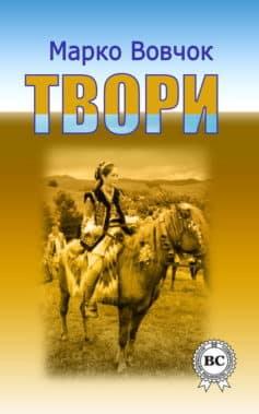 «Твори» Марко Вовчок