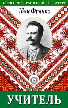 «Учитель» Іван Якович Франко