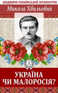 «Україна чи Малоросія» Микола Хвильовий