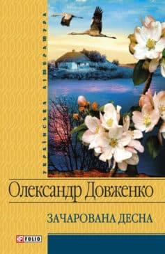 «Зачарована Десна (збірник)» Олександр Довженко