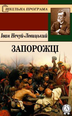 «Запорожці» Іван Нечуй-Левицький