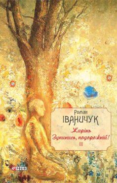 «Жарінь. Зупинись, подорожній!» Роман Іваничук