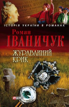 «Журавлиний крик» Роман Іваничук