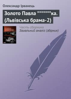 Золото Павла *******ка. (Львівська брама-2)