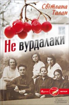 «Не вурдалаки» Світлана Талан