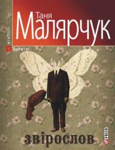 «Звірослов» Таня Малярчук