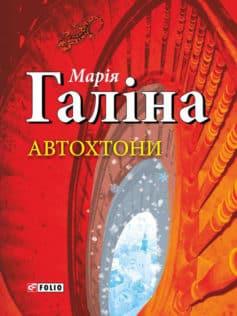 «Автохтони» Марія Семенівна Галіна