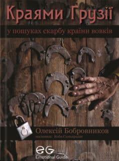 «Краями Грузії. У пошуках скарбу країни вовків» Олексій Бобровников