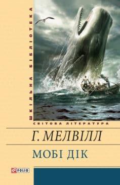 «Мобі Дік, або Білий Кит» Герман Мелвілл
