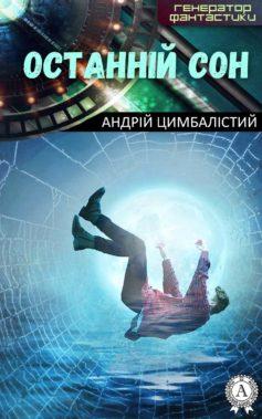 «Останній сон» Андрій Цимбалістий