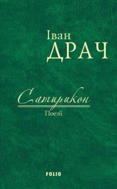 «Сатирикон. Поезії» Іван Федорович Драч
