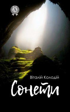 «Сонети» Віталій Колодій