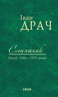 «Соняшник. Поезії 1960–1970 років» Іван Федорович Драч