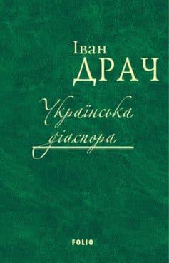 «Українська діаспора» Іван Федорович Драч