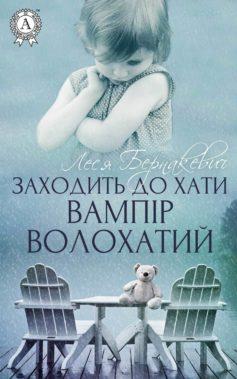 «Заходить до хати вампір волохатий» Леся Бернакевич
