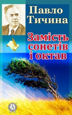 «Замість сонетів і октав» Павло Тичина