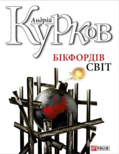 «Бікфордів світ» Андрій Юрійович Курков