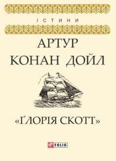 ««Ґлорія Cкотт»» Артур Конан Дойл