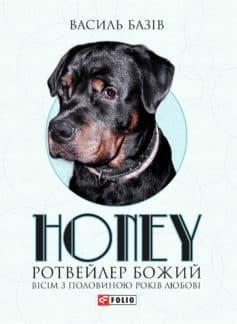 «Honey, ротвейлер Божий» Василь Андрійович Базів