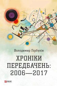 «Хроніки передбачень: 2006–2017» Володимир Павлович Горбулін