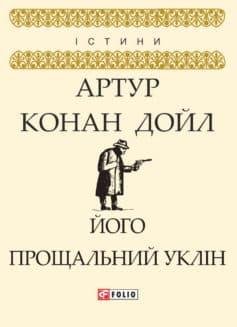 «Його прощальний уклін» Артур Конан Дойл
