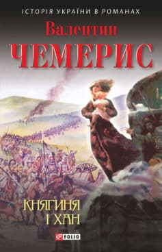 «Княгиня і хан» Валентин Лукич Чемерис