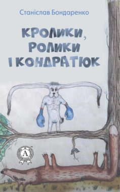 «Кролики, ролики і Кондратюк» Станіслав Бондаренко