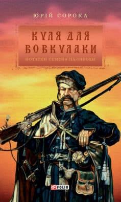 «Куля для вовкулаки» Юрій Володимирович Сорока