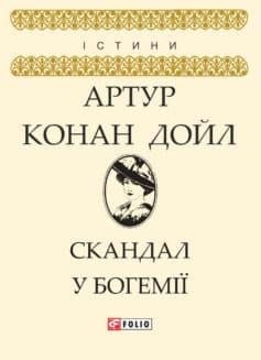 «Скандал у Богемії» Артур Конан Дойл