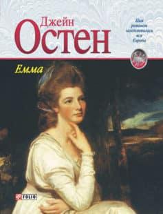 «Емма» Джейн Остін