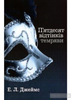 «П'ятдесят відтінків темряви. Книга друга» Е. Л. Джеймс