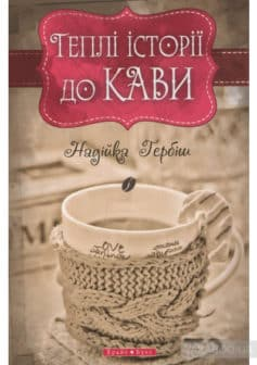«Теплі історії до кави» Надія Гербіш