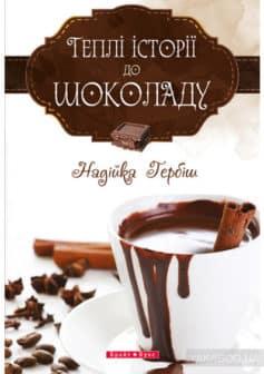 «Теплі історії до шоколаду» Надія Гербіш