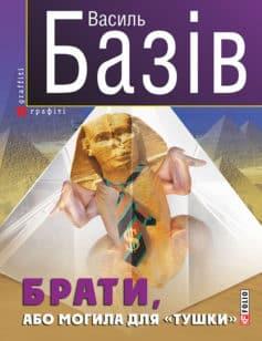 «Брати, або Могила для «тушки»» Василь Андрійович Базів