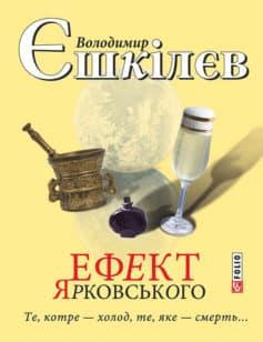 «Ефект Ярковського. Те, котре – холод, те, яке – смерть…» Володимир Єшкілєв