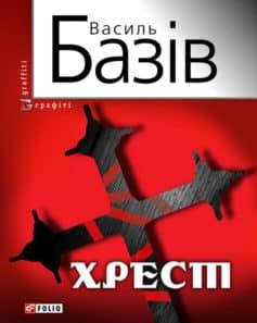 «Хрест: постбіблійний детектив» Василь Андрійович Базів