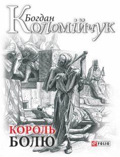 «Король болю» Богдан Вікторович Коломійчук