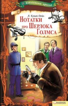 «Нотатки про Шерлока Голмса» Артур Конан Дойл
