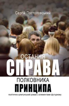 «Остання справа полковника Принципа» Сергій Русланович Постоловський