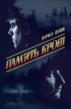 «Пам'ять крові» Юрко Вовк