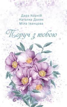 «Поруч з тобою» Дара Корній, Наталка Доляк, Міла Іванцова