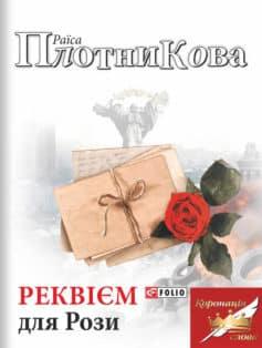 «Реквієм для Рози» Раїса Плотникова