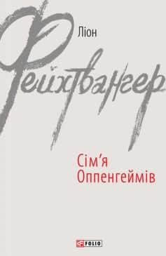 «Сім'я Оппенгеймів» Лион Фейхтвангер