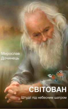 «Світован» Мирослав Дочинець