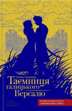 «Таємниця галицького Версалю» Тетяна Пахомова