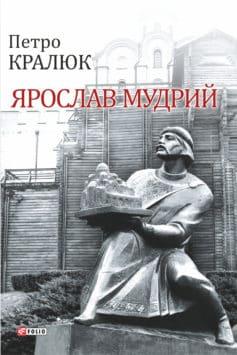 «Ярослав Мудрий» Петро Михайлович Кралюк