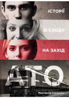 «АТО. Історії зі Сходу на Захід» Маргарита Сурженко