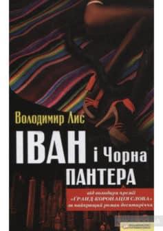 «Іван та Чорна Пантера» Володимир Савович Лис