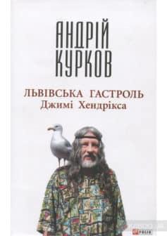 Львiвська гастроль Джимі Хендрікса